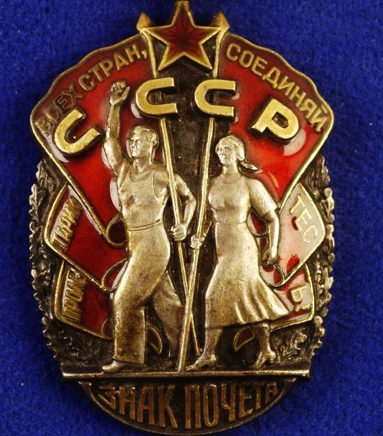SOVIET UNION RUSSIAN ORDER OF HONOUR ENAMELED MEDAL