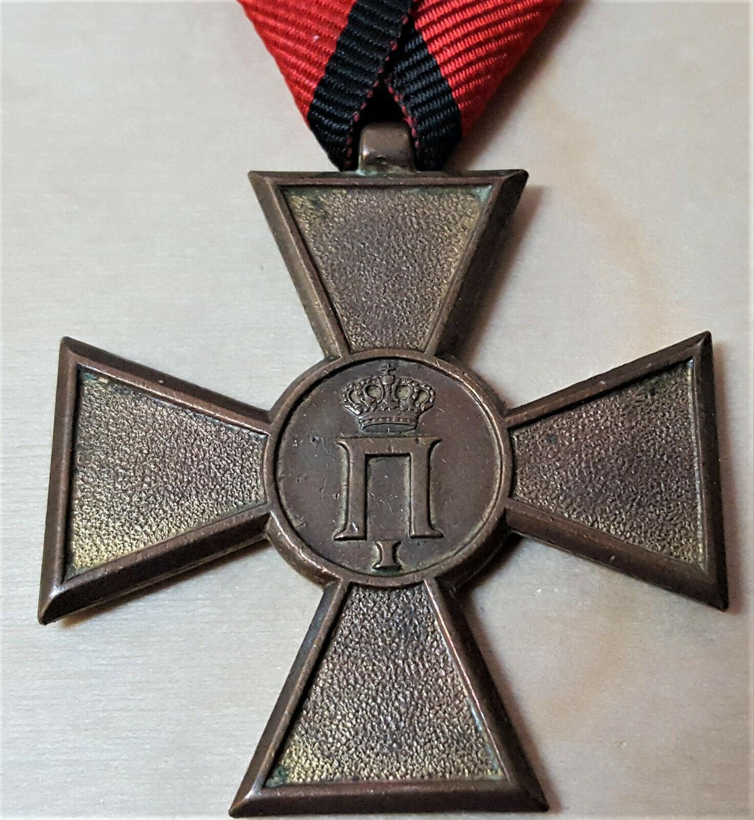 PRE WW KINGDOM OF SERBIA BALKANS WAR COMMEMORATIVE CROSS MEDAL 1913