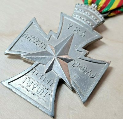 RARE ETHIOPIA STAR OF VICTORY MEDAL 1941