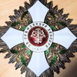 WW1 era Bulgaria, Kingdom, Civil of Merit Order, 2nd Class Breast Star
